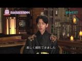 [INTERVIEW] 171024 U-NEXT: Interview for Scarlet Heart: Ryeo @ EXO's Baekhyun