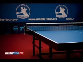 Tурнир по настольному теннису серии Мастер-Тур
