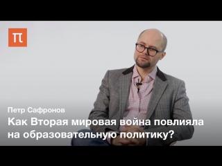 Образование в течение всей жизни — Петр Сафронов