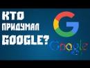 История создания Гугл Будущее Гугл Документальный фильм