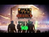 Звёздные Войны: Повстанцы - Финал 4 сезона (трейлер)