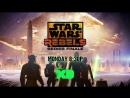 Звёздные Войны Повстанцы - Финал 4 сезона трейлер