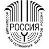 Ассоциация фортепианных мастеров