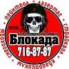 Пейнтбол в Петербурге, Лазертаг клуб БЛОКАДА