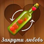 Закрути Любовь: бутылочка, знакомства, флирт!