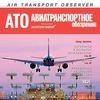 Авиатранспортное обозрение