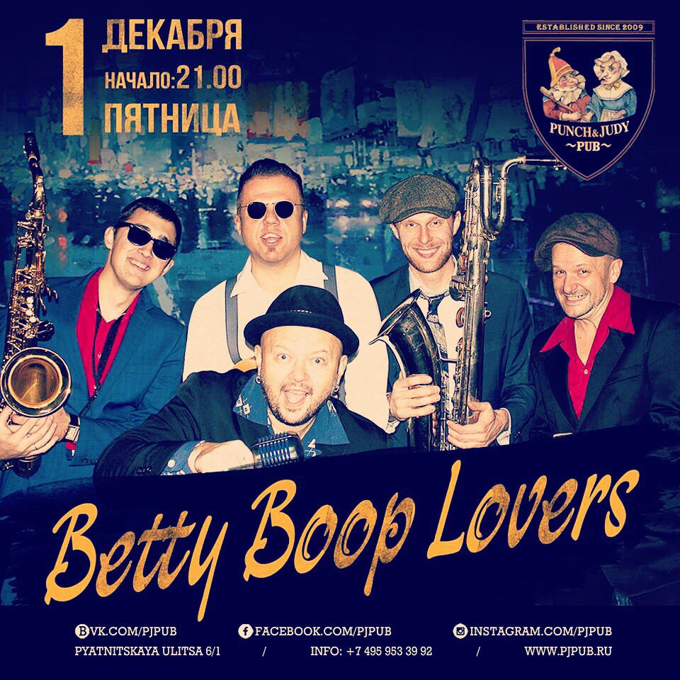 01.12 Betty Boop Lovers в пабе Punch and Judy!