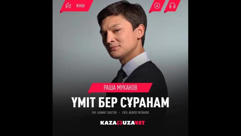 Жаңа Ән Раша Муканов - Үміт бер сұранам (2017)