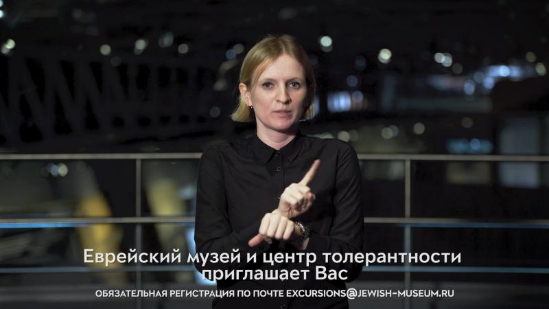 Еврейский музей приглашает на экскурсию на русском жестовом языке