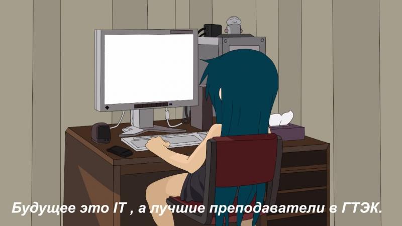 Программист ГТЭК