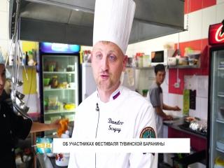 Секреты приготовления национальных блюд раскрывают шеф-повара ресторанов и кафе Кызыла. Они примут участие в фестивале баранины