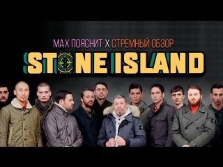 [MAX ПОЯСНИТ] МAX ПОЯСНИТ feat СТРЕМНЫЙ ОБЗОР | STONE ISLAND