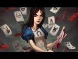 ComiXoids — Live: Мир Игры Alice Madness Returns, Чёрная Наука