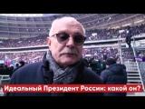 участники митинга в Лужниках о том, каким они видят идеального Президента