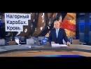 ВОЙНА В Нагорном Карабахе 2016 АРМЕНИЯ-АЗЕРБАЙДЖАН Новости