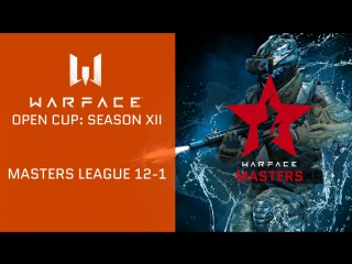 Warface Open Cup: Season XII. Masters: тур 12-1