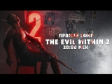 Поиск ответов | The Evil Within 2