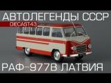 РАФ-977В Латвия - Автолегенды СССР №221 - обзор масштабной модели 1:43