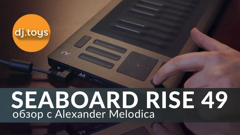 Обзор Roli Seaboard RISE 49 c Alexander Melodica / djtoys vk