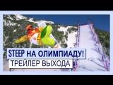 Steep На Олимпиаду! - Трейлер выхода