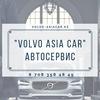 Volvo-Asiacar  Алматы