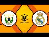 Леганес 0:1 Реал Мадрид | Кубок Испании 2017/18 | 1/4 финала | Первый матч | Обзор матча