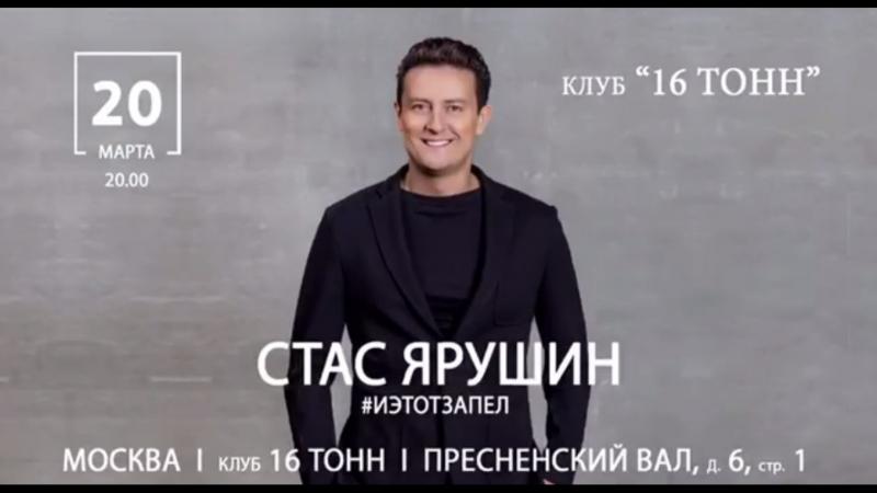 Стас Ярушин: СОЛНЫЙ КОНЦЕРТ В МОСКВЕ   20 марта   16 тонн