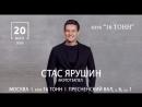 Стас Ярушин: СОЛЬНЫЙ КОНЦЕРТ В МОСКВЕ | 20 марта | 16 тонн