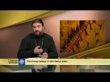 Протоиерей Андрей Ткачев. Лестница вверх и лестница вниз.