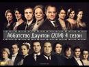 Аббатство Даунтон 2010 4 сезон 5 серия
