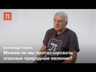 Экстремальные явления и изменения климата  Александр Кислов