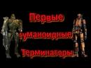 Первые гуманоидные Терминаторы Эволюция Терминаторов