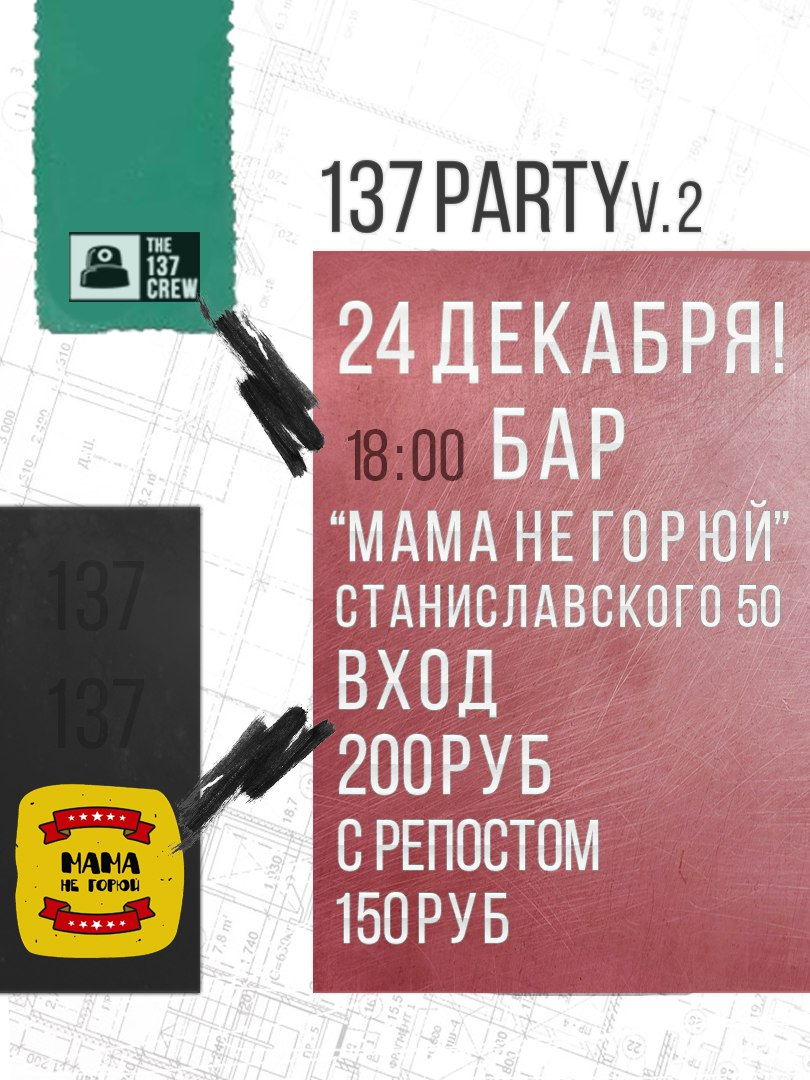 Афиша Ростов-на-Дону ONE THREE SEVEN PARTY v.2 / 24 Декабря