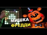 Five Nights at Freddys Song | Launchpad MK2 | Андрей Курилов