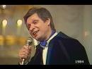 Ах море, море (Моряк сошел на берег) - Эдуард Хиль 1984