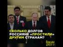 Сколько долгов россияне «простили» другим странам?