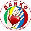 "Волонтерский отряд ""Данко"""