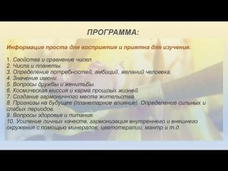 Восточная нумерология - Видео 2