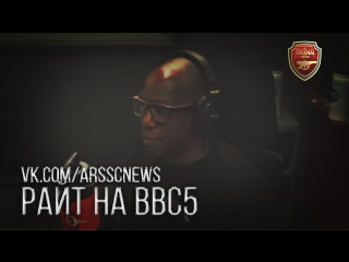Райт об Арсенале на BBC5