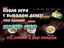 Новая игра с выводом денег ТОП АДМИН МастерШеф