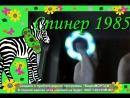 Видео-открытка WIN_20170828_18_38_24_Pro