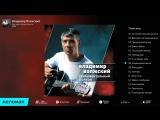 Владимир Волжский - Сентиментальный шансон (Альбом 2008 г)
