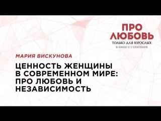 """Семинар Марии Вискуновой """"Ценность женщины в современном мире: про любовь и независимость""""!"""