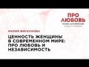 """Семинар Марии Вискуновой """"Ценность женщины в современном мире про любовь и независимость""""!"""