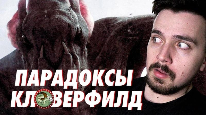 ДЕНИС ОПТИМИССТЕР ПАРАДОКСЫ КЛОВЕРФИЛД [ВСПОМНИТЬ ВСЁ]