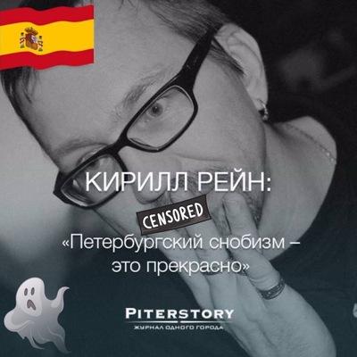 Кирилл Рейн