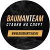 Ставки на спорт | BAUMANTEAM