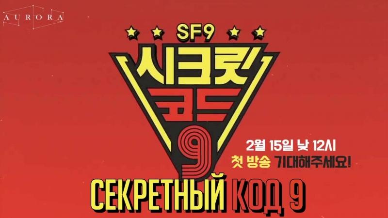 [РУС.САБ][SF9] SF9 - Секретный Код 9 - Тизер