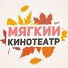 """Мягкий кинотеатр в Самаре, ТРК """"Гудок"""""""