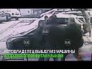В Чертаново мужчина получил удар в голову ножом за замечание о неправильной парковке автомобиля. Нападавшего разыскивает полиция